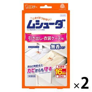 ムシューダ 1年有効 引き出し・衣装ケース用 2箱(32個×2) エステー|LOHACO PayPayモール店