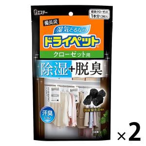セール 備長炭ドライペット 除湿剤 クローゼット用 2枚入