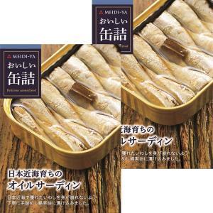 明治屋 おいしい缶詰 日本近海育ちのオイルサーディン 1セット(2缶)