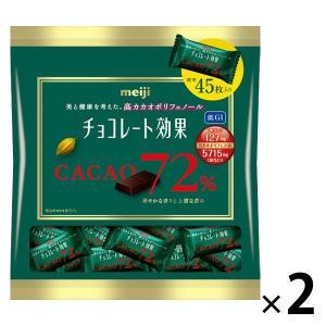 明治 チョコレート効果カカオ72% 大袋 2袋
