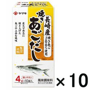 アウトレットヤマキ 長崎産焼きあごだし 1セット(40g入×10個) y-lohaco