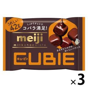 明治 ミルクチョコレートCUBIE(キュービィ) 3袋
