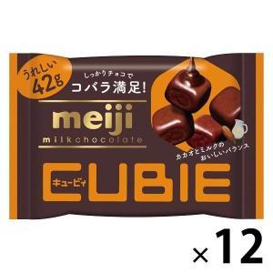 明治 ミルクチョコレートCUBIE(キュービィ) 12袋