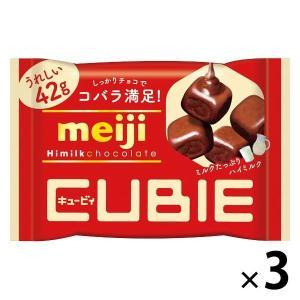 明治 ハイミルクチョコレートCUBIE(キュービィ) 3袋
