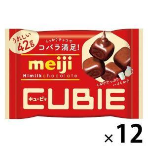 明治 ハイミルクチョコレートCUBIE(キュービィ) 12袋