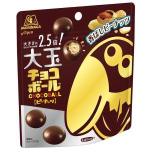 森永製菓 大玉チョコボール ピーナッツ  2個