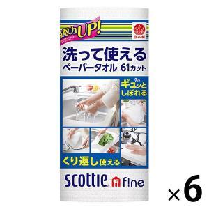 キッチンペーパー 不織布 61カット スコッティファイン 洗って使えるペーパータオル 1セット(6ロ...