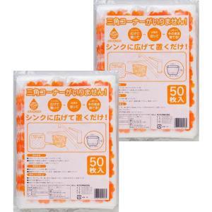 ごみっこポイ スタンドタイプ オレンジ 1セット(1袋50枚入×2) ネクスタ|LOHACO PayPayモール店