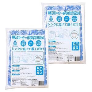 ごみっこポイ スタンドタイプ ブルー 1セット(1袋50枚入×2) ネクスタ|LOHACO PayPayモール店