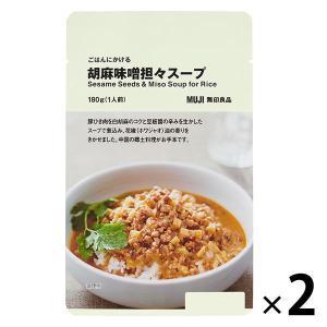 無印良品 ごはんにかける 胡麻味噌担々スープ 180g(1人前) 2袋 良品計画 化学調味料不使用