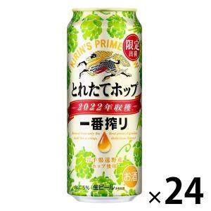 キリンビール 一番搾り とれたてホップ 500ml ×24缶