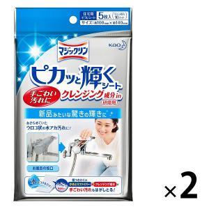 花王 マジックリン ピカッと輝くシート クレンジング 1セット(1パック5枚入×2)