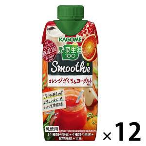 カゴメ 野菜生活100 Smoothie オレンジざくろ&ヨーグルトミックス 330ml 1箱(12本入)|y-lohaco