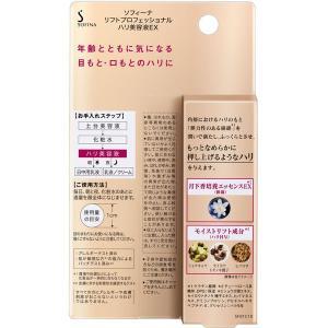 花王 kao 美容液/パック リフトプロフェッショナルハリ美容液EX トライアルサイズ 363152 1個|y-lohaco|04