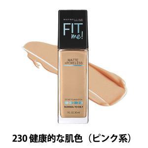 メイベリン フィットミー リキッド ファンデーション 230 健康的な肌色(ピンク系)  マット
