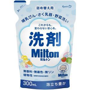 洗剤Milton(ミルトン) 哺乳びん・さく乳器・野菜洗い 詰め替え 300mL 1個 杏林製薬