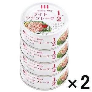 アウトレットホテイ ライトツナフレーク1/2(まぐろ) タイ産 1セット(8缶:4缶シュリンク×2)|y-lohaco