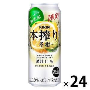 キリンビール 本搾りチューハイ 冬柑 500ml × 24缶|y-lohaco