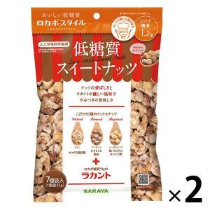 サラヤ ロカボスタイル低糖質スイートナッツ (25g×7袋入り) 1セット(2袋)