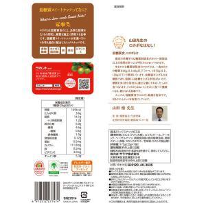 サラヤ ロカボスタイル低糖質スイートナッツ (25g×7袋入り) 1セット(3袋)|y-lohaco|02