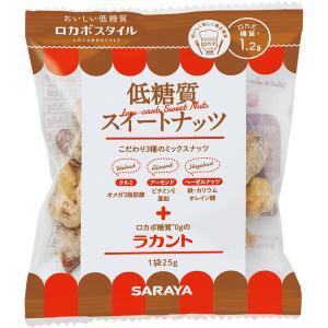 サラヤ ロカボスタイル低糖質スイートナッツ (25g×7袋入り) 1セット(3袋)|y-lohaco|03