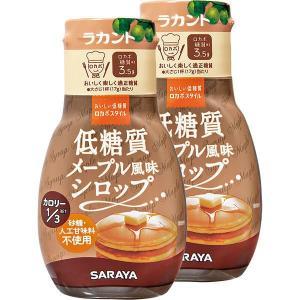 サラヤ ロカボスタイルメープル風味シロップ 1セット(2本)