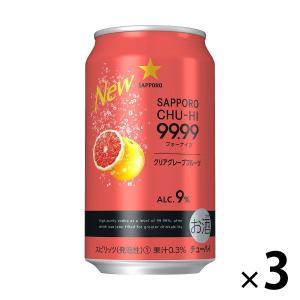 サッポロビール サッポロチューハイ 99.99(フォーナイン) クリアグレープフルーツ 350ml × 3缶|y-lohaco