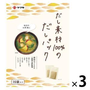 LOHACO先行発売ヤマキ 国産だし素材100%のだしパック 3個セット y-lohaco