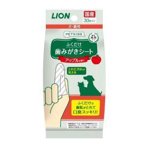 ペットキッス(PETKISS)犬猫用 歯みがきシート アップルの香り 30枚入り 1袋 ライオン商事