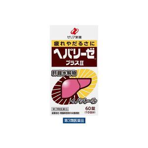 ヘパリーゼプラスll 60錠 ゼリア新薬工業 第3類医薬品