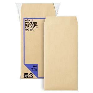 アスクル オリジナルクラフト封筒 長3〒枠なし 1袋(100枚)