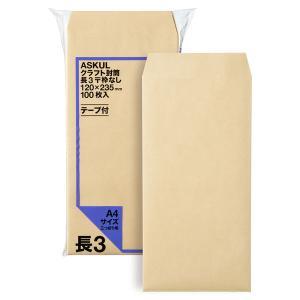 アスクル オリジナルクラフト封筒 テープ付 長3〒枠なし 1袋(100枚)