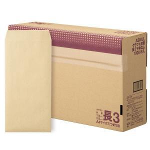 アスクル オリジナルクラフト封筒 長3〒枠なし 1セット(3000枚)