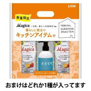 アウトレットライオン CHARMY Magica(チャーミーマジカ) スプラッシュオレンジ 詰め替え 大型 1000ml 2本+キッチングッズおまけ付き