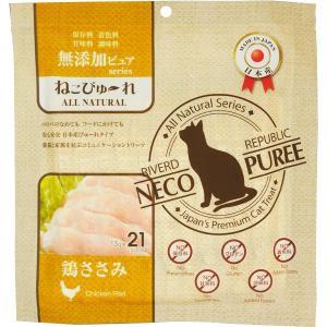 ねこぴゅーれ 猫用 無添加ピュア ささみ 国産(13g×21本)1袋 リバードペット|y-lohaco