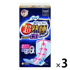 ナプキン 生理用品 特に多い日の夜用 羽つき ソフィ超熟睡ガード420 1セット(10枚×3個) ユ...