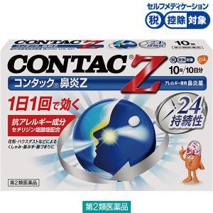 コンタック鼻炎Z 10錠 グラクソ・スミスクライン★控除★ 第2類医薬品