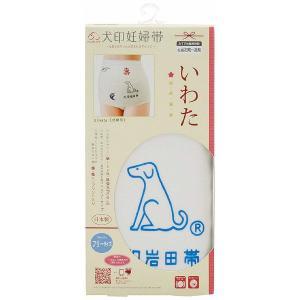 妊婦帯 いわた フリー ホワイト 1個 犬印本舗