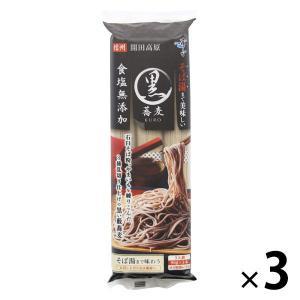 アウトレットはくばく そば湯まで美味しい蕎麦黒 1セット(270g×3個)
