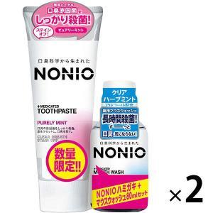 NONIOハミガキ ピュアリーミントタテ + ミニマウスウォッシュ80mL 付き 1セット(2個) ...