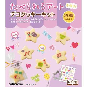 アウトレットフロンティア 食べられるアート デコクッキーキット ファニーハート 1個
