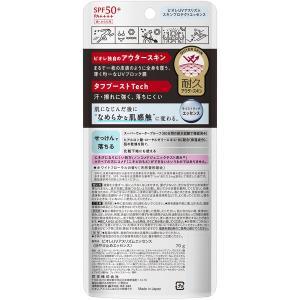 ビオレUV アスリズム スキンプロテクトエッセンス 70g|y-lohaco|03
