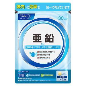 FANCL(ファンケル) 亜鉛 約30日分 サプリメント