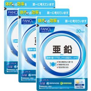 FANCL(ファンケル) 亜鉛 約90日分(徳用3袋セット)サプリメント|y-lohaco