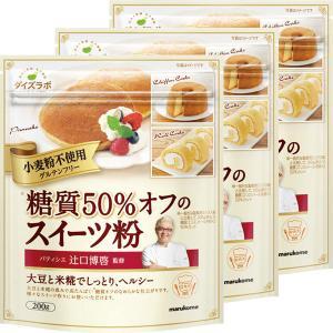 マルコメ マルコメ辻口博啓監修糖質オフスイーツ粉 200g 1セット(3袋)