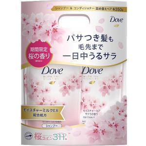 アウトレットユニリーバ ダヴ(Dove) モイスチャーケア サクラ シャンプー&コンディショナー 各350g 詰め替えペア 1セット|y-lohaco