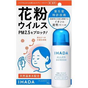 イハダ(IHADA) アレルスクリーンEX 50g 資生堂薬品|y-lohaco