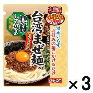 アウトレット丸美屋 かけうま麺用ソース 台湾まぜ麺の素 1セット(3個)|y-lohaco