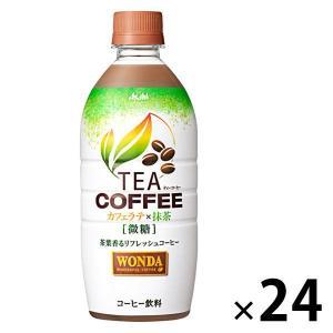 アウトレットアサヒ飲料 WONDA TEA COFFEE カフェラテ×抹茶 微糖 525ml 1箱(24本入)|y-lohaco