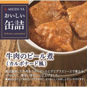 アウトレット明治屋 おいしい缶詰 牛肉のビール煮 カルボナード風 1個(90g)|y-lohaco